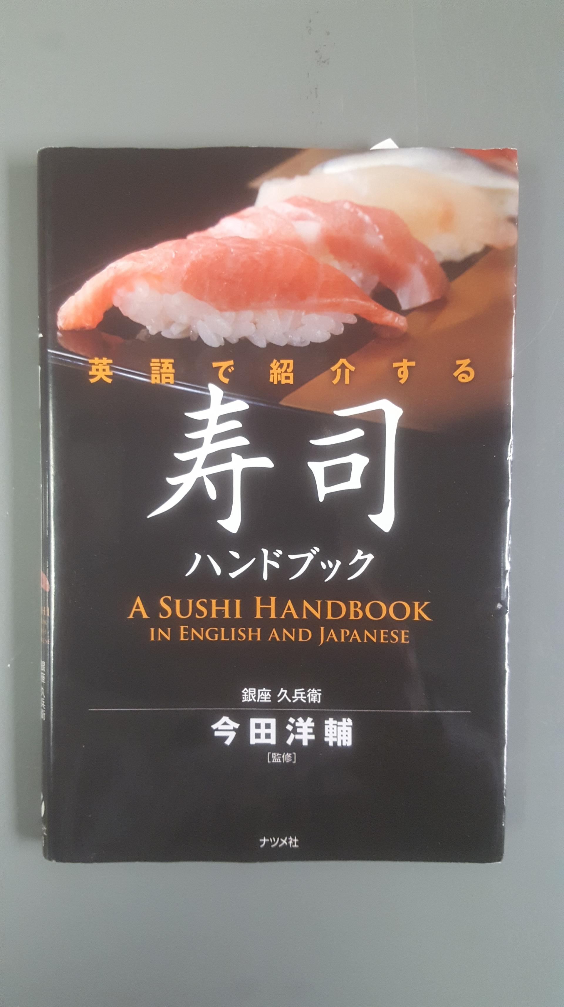 Sushihandbook